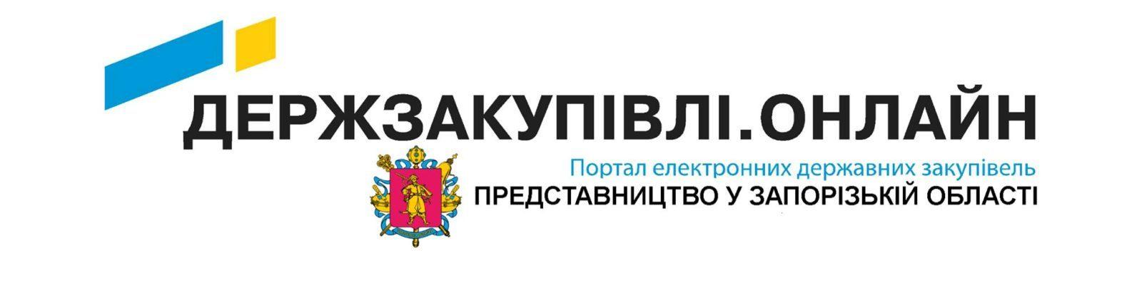 Державні Закупівлі Прозорро в Запорізькій області